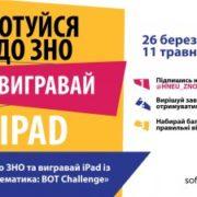 Прикарпатських школярів кличуть долучитися до підготовки до ЗНО з математики