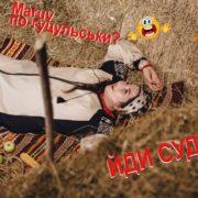 Баба Доцька з Коломиї переспівала Maruv (відео)