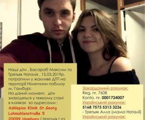 Просять допомогти студентам Наталі й Максиму, які потрапили в аварію під Гамбургом
