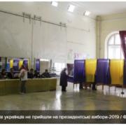 Скільки українців не прийшли на вибори президента-2019