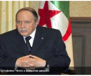 Президент Алжиру збирається оголосити про свою відставку