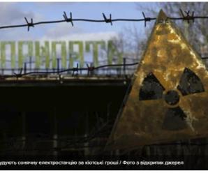 Іспанія виділить понад мільйон євро на створення електростанції в Чорнобилі