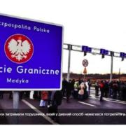 Українець спробував перетнути кордон із Польщею у дивний спосіб: як чоловік замітав сліди