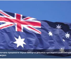 Перша виборча дільницю на виборах президента України відкрилась в Австралії