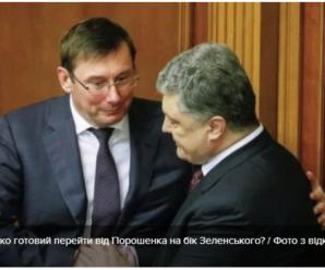 Луценко хоче зберегти посаду, і це його помилка, – експерт