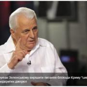 Кравчук запропонував Зеленському зняти блокаду з окупованого Криму