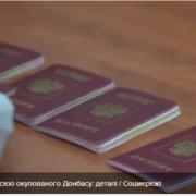 Як Росія готувалася до видачі своїх паспортів на окупованому Донбасі