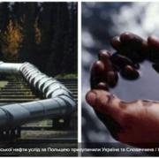 Україна та Словаччина призупинили транзит неякісної російської нафти