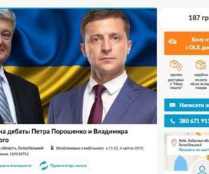 """У Мережі продають """"квитки"""" на дебати Порошенка і Зеленського"""