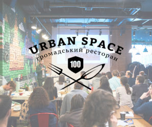 Urban Space 100 профінансує сім проектів на понад 220 тисяч гривень