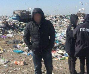 На сміттєзвалищі знайшли розчленоване людське тіло (фото)
