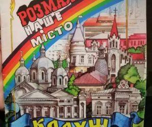 У Калуші презентують осучаснену розмальовку про місто