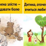 Дитина, оточена критикою – вчиться звинувачувати…