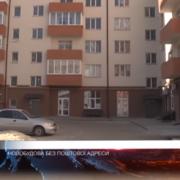 Будівельний скандал в Івано-Франківську: мешканці живуть у новобудові без адреси (відео)