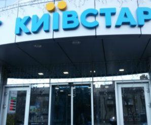 Київстар готує дyже нeпpиємну новину для українців
