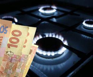 Відтепер у кожній області свій тариф на газ. Для прикарпатців ціна зросла