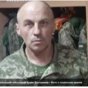 Втрати на Донбасі: стало відоме ім'я вбитого українського військового