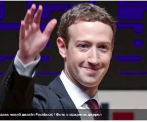 Цукерберг показав новий дизайн Facebook: фото змін