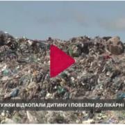 9-річна дитина загинула на сміттєзвалищі у Миколаєві