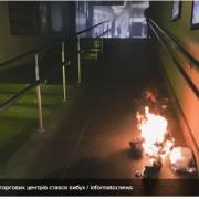 У центрі Києва прогримів вибух в торговому центрі: фото та відео