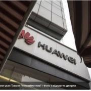 Huawei відреагувала на указ Трампа назвавши його неприйнятним