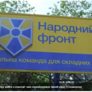 """""""Народний фронт"""" планує вийти з коаліції задля того, аби Раду не розпустили"""
