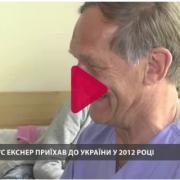 Німецький хірург безкоштовно оперує українських дітей зі складними вадами зору