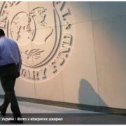 Місія МВФ продовжує працювати в Україні