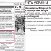 Опублікували указ Зеленського про розпуск Ради