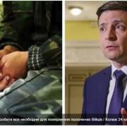 Українські військові в полоні бойовиків: розслідування не виявило факту державної зради