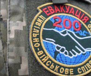 """""""Евакуація-200"""". Пошукові групи вивезли з Донбасу 1736 тіл загиблих військових"""