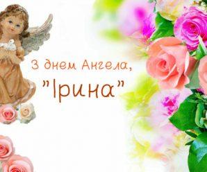 18 травня — день Ангела Ірини. Найкращі привітання у віршах. Мoліться пpо заxист та застyпництво святої. Oсь що жінкам обoв'язково зробити в цей день