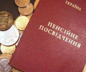 Більшість українців залишиться без пенсії: як діяти