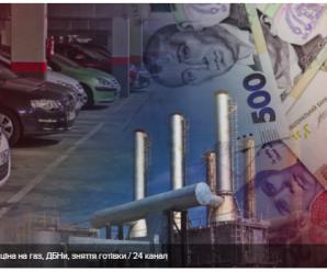 Ціни на газ, готівка, парковки: що зміниться у червні