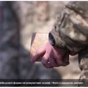 Рада ухвалила закон про штрафи за неправомірне носіння військової форми