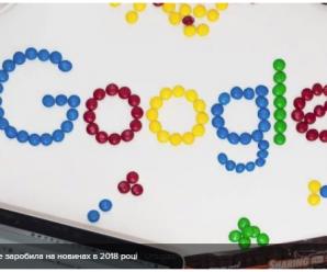 Цифра дня: скільки Google заробила на новинах в 2018 році