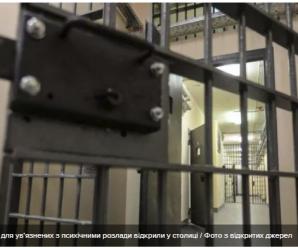 У Києві створили спецвідділення для ув'язнених з психічними розлади