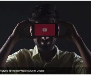 Нові правила YouTube прокоментував очільник Google