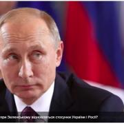Як Путін намагається послабити Зеленського: думка експерта