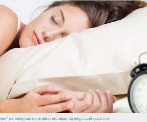 Відкладати повноцінний сон на вихідні — не найкраща ідея, — Уляна Супрун