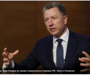 Кремль вже не зможе повернути Україну до складу Російської імперії, – Волкер