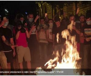 В Тбілісі мітингувальники влаштували погром в офісі керівної партії
