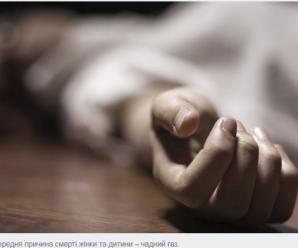 На Прикарпатті в квартирі померла 27-річна мама з дитиною