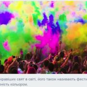 """До Дня молоді у Калуші відбудеться фестиваль фарб """"HOLI"""""""