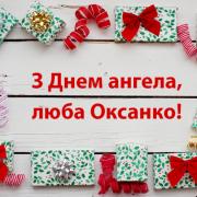 6 червня – день ангела Оксани та Ксенії! Найкращі привітання у віршах! Будьте здорові та щасливі, наші Оксанки!