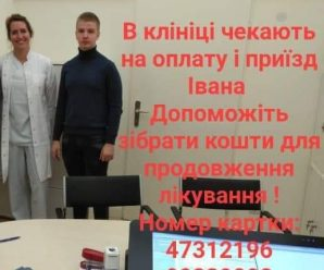 Прикарпатський священик просить небайдужих допомогти врятувати від важкої хвороби сина