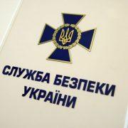 СБУ викрило посадовців на корупційній схемі: розікрали на 2,5 млн грн