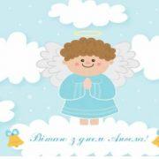 2 червня – день ангела Тимофія: характеристика імені, найкращі привітання у віршах