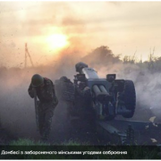 Ситуація на Донбасі: українські військові та бойовики зазнали втрат