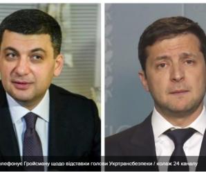 Зеленський попросить Гройсмана про звільнення ще одного топ-чиновника